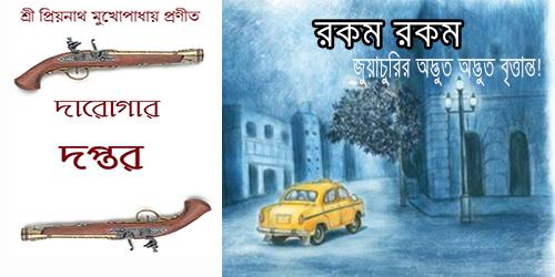 রকম রকম