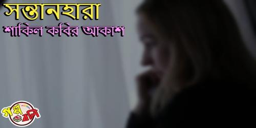সন্তানহারা