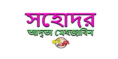 সহোদর