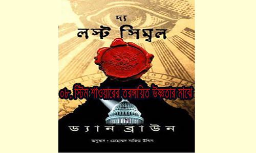 দ্যা লস্ট সিম্বল: ০৮. স্টিম শাওয়ারের তরঙ্গায়িত উষ্ণতার মাঝে