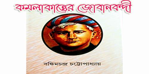 কমলাকান্তের জোবানবন্দী