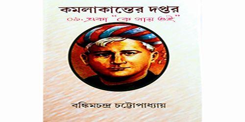 """কমলাকান্তের দপ্তর: ০১. একা """"কে গায় ওই"""""""