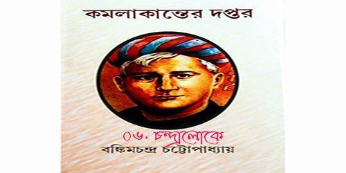 কমলাকান্তের দপ্তর: ০৬. চন্দ্রালোকে