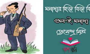 ঘনাদার হিজ্ বিজ্ বিজ্: গুল-ই ঘনাদা