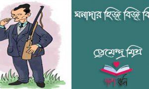ঘনাদার হিজ্ বিজ্ বিজ্: ঘনাদার হিজ্ বিজ্ বিজ্