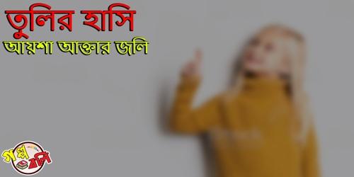 তুলির হাসি