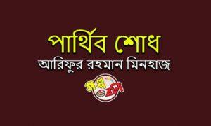 পার্থিব শোধ