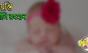 প্রিয়ন্তি