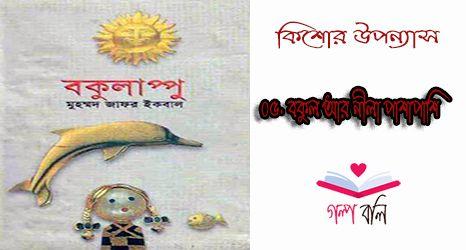বকুলাপ্পু : ০৫. বকুল আর নীলা পাশাপাশি