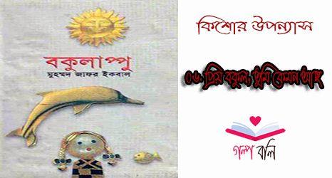 বকুলাপ্পু: ০৬. প্রিয় বকুল, তুমি কেমন আছ