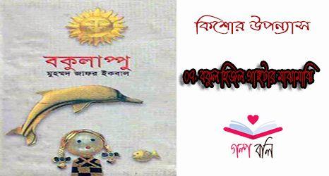বকুলাপ্পু: ০৭. বকুল হিজল গাছটার মাঝামাঝি