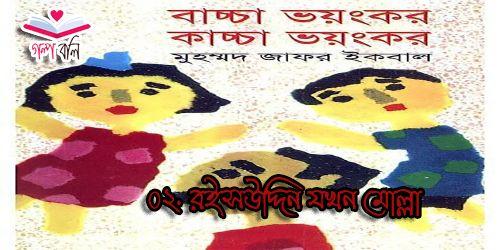 বাচ্চা ভয়ংকর কাচ্চা ভয়ংকর: ০২. রইসউদ্দিন যখন মোল্লা