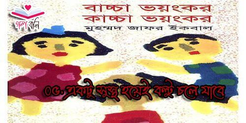 বাচ্চা ভয়ংকর কাচ্চা ভয়ংকর: ০৫. একটু সুস্থ হয়েই বল্টু চলে যাবে