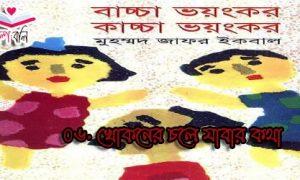 বাচ্চা ভয়ংকর কাচ্চা ভয়ংকর: ০৬. খোকনের চলে যাবার কথা