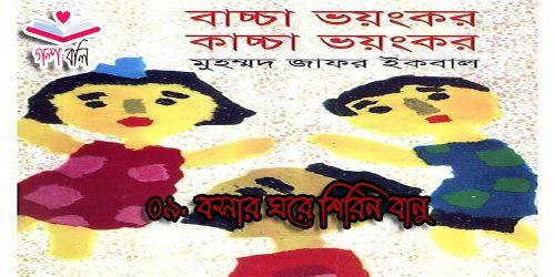 বাচ্চা ভয়ংকর কাচ্চা ভয়ংকর: ০৯. বসার ঘরে শিরিন বানু