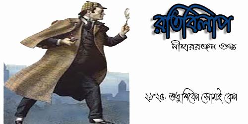 রতিবিলাপ: ২১-২৫. শুধু শিবেন সোমই কেন