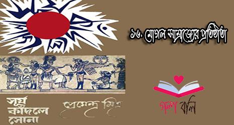 সূর্য কাঁদলে সোনা: ১৬. মোগল সাম্রাজ্যের প্রতিষ্ঠাতা
