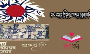 সূর্য কাঁদলে সোনা: ২৪. কয়ার ভিকুনার পশমে বোনা থলি