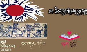 সূর্য কাঁদলে সোনা: ০৭. উৎসবের আনন্দ কোলাহল