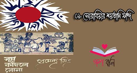 সূর্য কাঁদলে সোনা: ০৯. সোরাবিয়ার শয়তানি ফন্দি