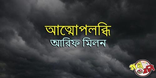 আত্মোপলব্ধি