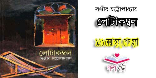 লোটাকম্বল: ১.১১ কেয়া হুয়া, গোদ হুয়া