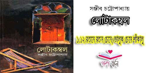লোটাকম্বল: ১.১২ রতনে রতন চেনে, ভালুক চেনে শাঁকালু