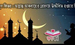 ঈদুল ফিতর : 'আল্লাহু আকবারে'র প্রেরণায় উজ্জীবিত হওয়ার দিন