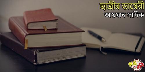 ছাত্রীর ডায়েরী