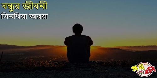 বন্ধুর জীবনী
