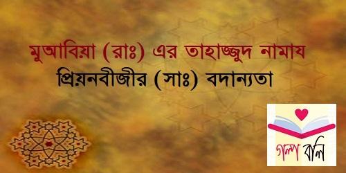 মুআবিয়া (রাঃ) এর তাহাজ্জুদ নামায । প্রিয়নবীজীর (সাঃ) বদান্যতা