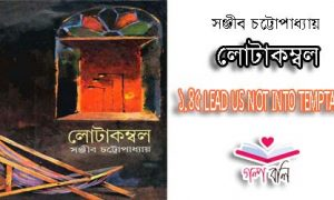 লোটাকম্বল: ১.৪৫ LEAD US NOT INTO TEMPTATION