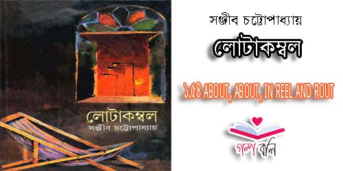 লোটাকম্বল: ১.৫৪ ABOUT, ABOUT, IN REEL AND ROUT