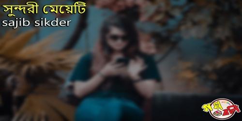 সুন্দরী মেয়েটি