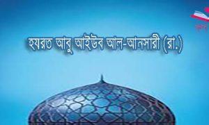 হযরত আবু আইউব আল-আনসারী (রা.)