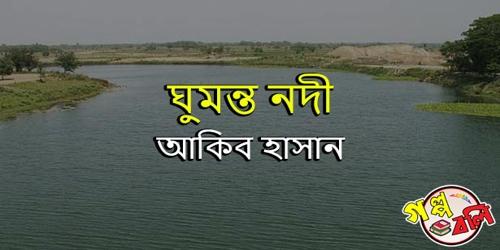 ঘুমন্ত নদী