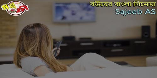 বউয়ের বাংলা সিনেমা