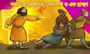 সম্রাট আওরঙ্গযেব, সেনাপতি ও এক ব্রাক্ষ্মণ