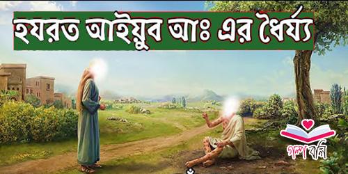 হযরত আইয়ুব আঃ এর ধৈর্য
