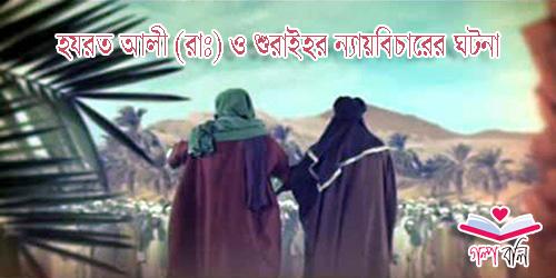 হযরত আলী (রাঃ) ও বিচারপতি শুরাইহর ন্যায়বিচারের ঘটনা