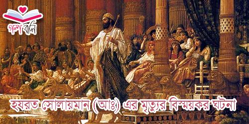 হযরত সোলায়মান (আঃ) এর মৃত্যুর বিস্ময়কর ঘটনা