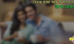 হেমন্ত প্রজ্ঞা আর অনাগত সংসার