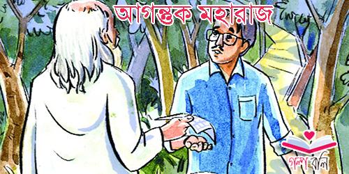 আগন্তুক মহারাজ