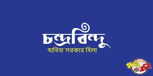চন্দ্রবিন্দু