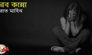 নিরব কান্না