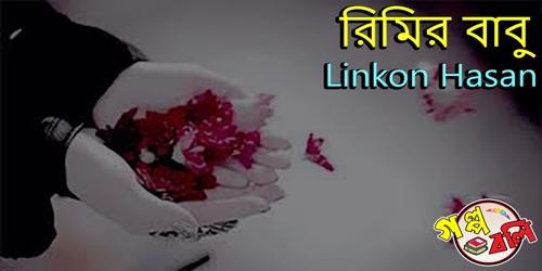 রিমির বাবু