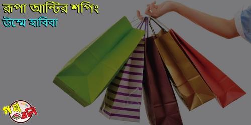 রূপা আন্টির শপিং