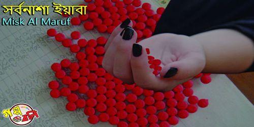 সর্বনাশা ইয়াবা