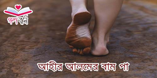 আহীর আলমের বাম পা
