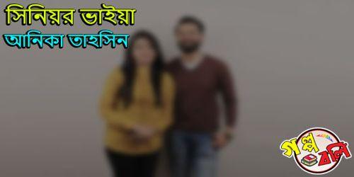 সিনিয়র ভাইয়া